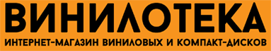 Винилотека - интернет-магазин виниловых и компакт дисков