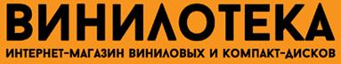 Винилотека