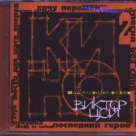 КИНО: Лучшие песни ч. 2 (1988-90)