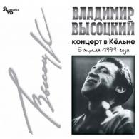 Владимир Высоцкий: Концерт в Кёльне