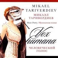 Микаэл Таривердиев: Человеческий голос