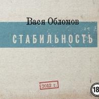 Вася Обломов: Стабильность