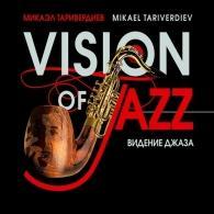 Микаэл Таривердиев: Видение джаза