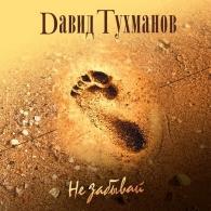 Давид Тухманов: Не забывай