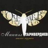 Микаэл Таривердиев: Ночные забавы