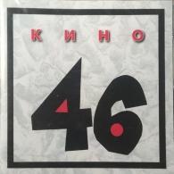 КИНО: Сорок шесть