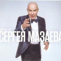 Сергей Мазаев: Оркестр Сергея Мазаева