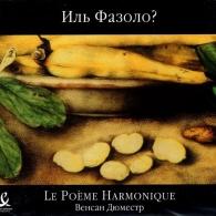 Le Poeme Harmonique (Ле Поэма Гармоник): Иль Фазоло?