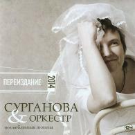 Сурганова и Оркестр: Возлюбленная Шопена