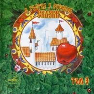 Сказки: В Гостях У Русской Сказки Ч.3