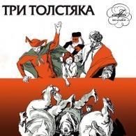 Сказки: Три Толстяка