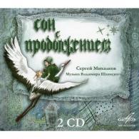 Сказки: Сон С Продолжением (С.Михалков/В.Шаинский)