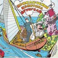 Сказки: Приключения Капитана Врунгеля