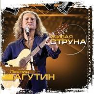 Леонид Агутин: Живая Струна