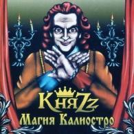 Княzz: Магия Калиостро