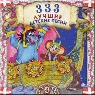 Детские песни: 333 Лучшие Детские Песни Ч 4