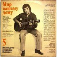 Владимир Высоцкий: Мир Вашему Дому