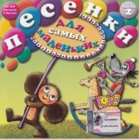 Детские песни: Песенки Для Самых Маленьких-2
