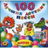 Детские песни: 100 Лучших Детских Песен  Вып.2 Ч.1