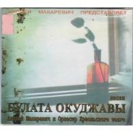 Андрей Макаревич: Песни Булата Окуджавы