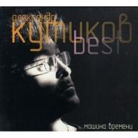 Александр Кутиков: Best...