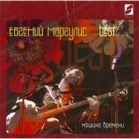 Евгений Маргулис: Best...
