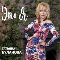 Татьяна Буланова: Это Я