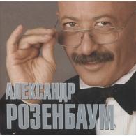 Александр Розенбаум: Александр Розенбаум