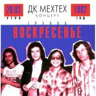 Воскресение: Концерт В ДК MEXTEX