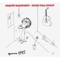 Андрей Макаревич: Песни Под Гитару