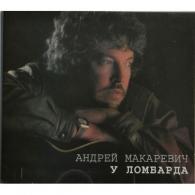 Андрей Макаревич: У Ломбарда