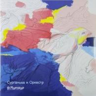 Сурганова и Оркестр: #МИРУМИР/
