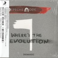 Depeche Mode (Депеш Мод): Where's The Revolution (Remixes)
