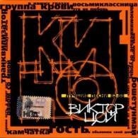 КИНО: Лучшие песни ч. 1 (1982-88)