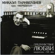 Микаэл Таривердиев: Предчувствие любви