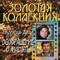 Евгений Дога: Возвращение в память
