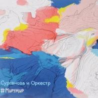 Сурганова и Оркестр: #Мирумир