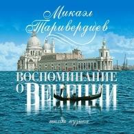 Микаэл Таривердиев: Воспоминание о венеции