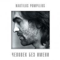 Наутилус Помпилиус: Человек без имени