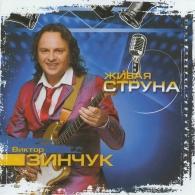 Виктор Зинчук: Живая Струна