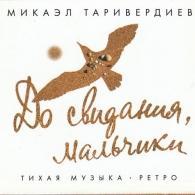 Микаэл Таривердиев: До свидания, мальчики!