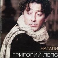Григорий Лепс: Натали