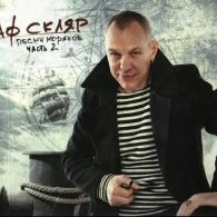 Александр Скляр: Песни Моряков ч.2