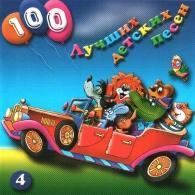 Детские песни: 100 Лучших Детских Песен  Вып.1 Ч.4