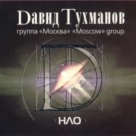 Давид Тухманов: НЛО (группа москва)