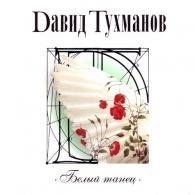 Давид Тухманов: Белый танец