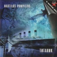 Наутилус Помпилиус: Титаник