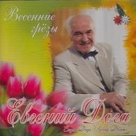 Евгений Дога: Весенние грёзы