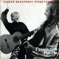 Андрей Макаревич: Песни Геннадия Ни-Ли