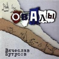 Вячеслав Бутусов: Овалы